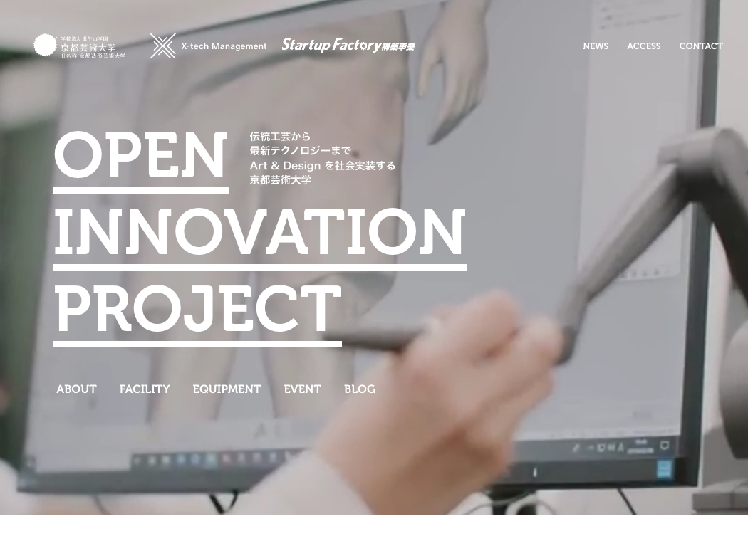OPEN INNOVATION PROJECT(京都芸術大学)
